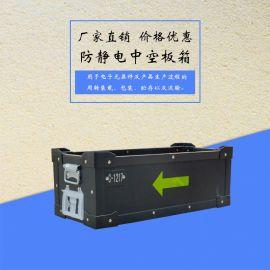 专业生产 防静电中空板周转箱 pp塑料导电可推式周转箱定做