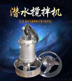 厂家直销纯铜电机芯QJB系列潜水搅拌机污水处理叶轮防沉淀推动器