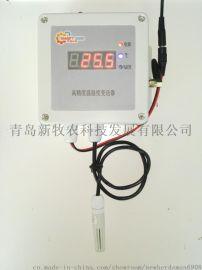 GPRS型二氧化碳传感器 检测仪