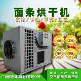 面條烘幹設備推薦使用 2017熱泵面條烘房