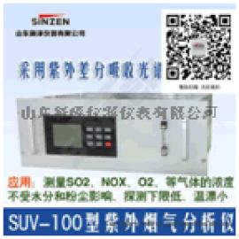 SUV-100型紫外烟气分析仪
