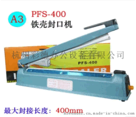 A3封口机PFS400铁壳手压封口机簿膜塑料袋封边机