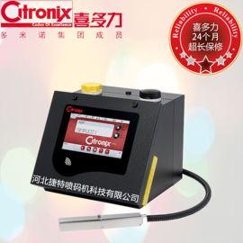 喜多力ci5200进口喷码机 电线电缆 食品包装 生产日期喷码机