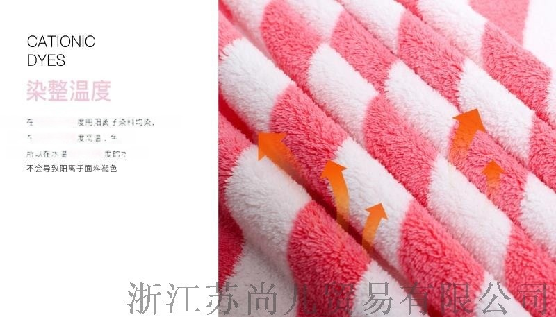 新品条纹苏尚儿阳离子浴巾