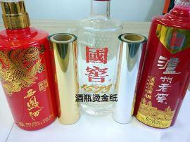 玻璃酒瓶直印电化铝烫金膜厂家直销