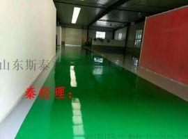 潍坊诸城环氧地坪漆涂料专业生产厂家