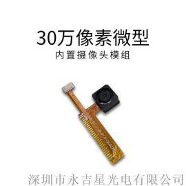 手机平板摄像头模组30万定焦摄像头厂家定制