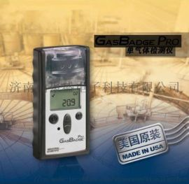 GasBadgePro便携式氧气检测仪