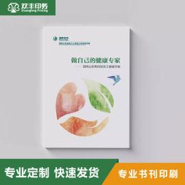 十堰企业内部书刊 校刊杂志印刷 图册按需定制