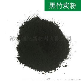 纳米竹炭粉生产厂家  天然竹炭粉