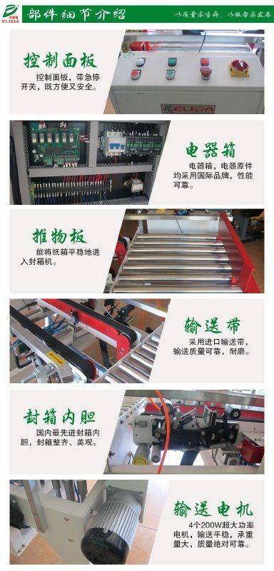江门依利达维修保养容易自动角边封箱机
