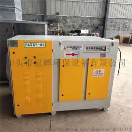 光氧催化废气处理设备化工木工挤塑板VOC分解光氧等离子一体机