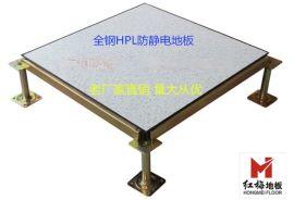 紅梅防靜電地板-機房全鋼防靜電地