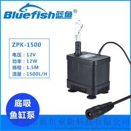 蓝鱼ZPK-1500鱼缸潜水泵12V小型过滤泵