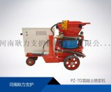 PZ-7D型混凝土喷浆机厂家
