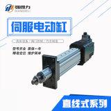 重型伺服电动缸直线式伺服缸推杆