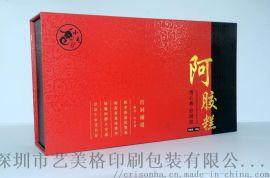 高档礼品包装盒 印刷彩盒