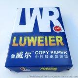 南寧辦公列印紙廠家試捲紙雙面複印不卡紙70g