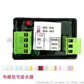霸点科技RS485转WG韦根信号延长器