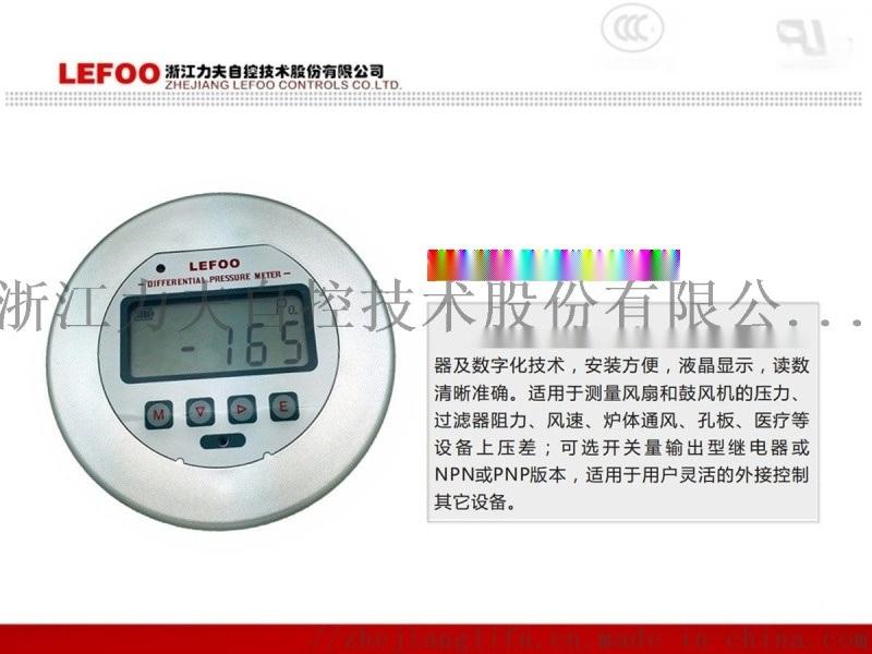 数显微压差表洁净室气体压力检测与控制 微压差控制器