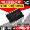 供应YX5200-24SS语音IC芯片