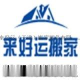 天津河东区万新村搬家公司