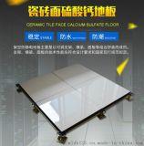 安徽沈飛地板廠家-沈飛新品陶瓷面硫酸鈣防靜電地板