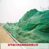 厂家盖土网 黑色绿色盖土网 防尘盖土网