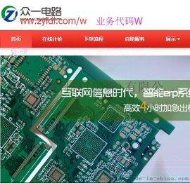 众一电路快速制造精密电路板阻抗匹配的PCB板打样