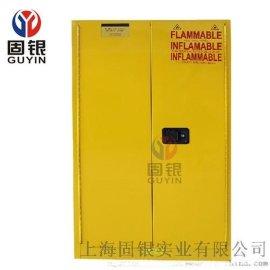 固銀60加侖化學品安全櫃 防火防爆櫃 危化品存儲櫃