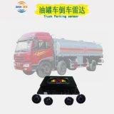 SINH-588油罐車貨車化工廠專用車特種車防水倒車雷達