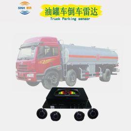 SINH-588油罐车货车化工厂专用车特种车防水倒车雷达