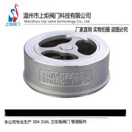厂家直销不锈钢止回阀 升降式对夹止回阀 h71w止回阀