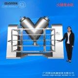 V100型混合機 全不鏽鋼製作高均勻度混合機
