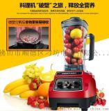 破壁料理機全營養果蔬多功能料理機多功能果汁機廠家直銷