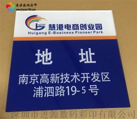UV平板打印加工亚克力板PVC印刷丝印喷绘标识广告牌订做定制高清
