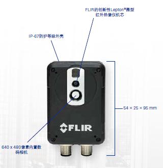 FLIR AX8 在线式热像仪 flir/菲利尔热成像仪 上海谱盟光电支持红外在线监测服务
