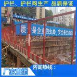 隔离网现货 深圳工地围栏 惠州地铁基坑防护网 安全隔离栅栏价格