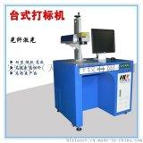 宏利轩塑料激光打码机小型激光  专业生产厂家