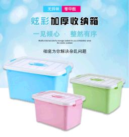 厂家直销优质手提储物箱 塑料储物懒人用品家用衣物整理箱
