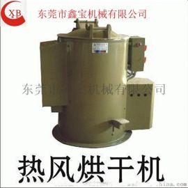 东莞五金烘干脱水机 塑料烘干机 五金脱油机 脱水设备制造商