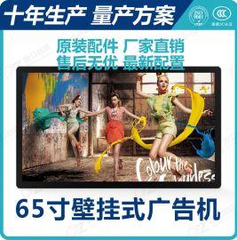 65寸液晶广告机信息发布系统多屏广告液晶电视播放器
