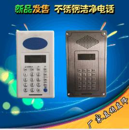 不锈钢洁净室电话机腾高TG-618