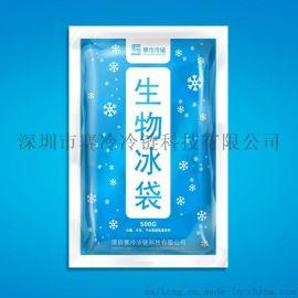 赛冷生物冰袋 疫苗试剂冷冻冰袋 500克低温冰袋