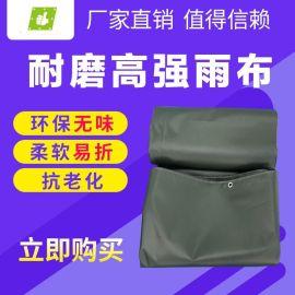 厂家直销 高强雨布 水池布 刀刮布 定做油布 耐磨篷布 防火布