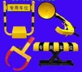 遥控车位锁(AS-BW-3)