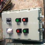 厂家直销 BXK系列隔爆型控制箱 厂家批发供应 防爆端子箱