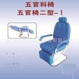 耳鼻喉科液壓椅子,五官科椅子,耳鼻喉病人椅