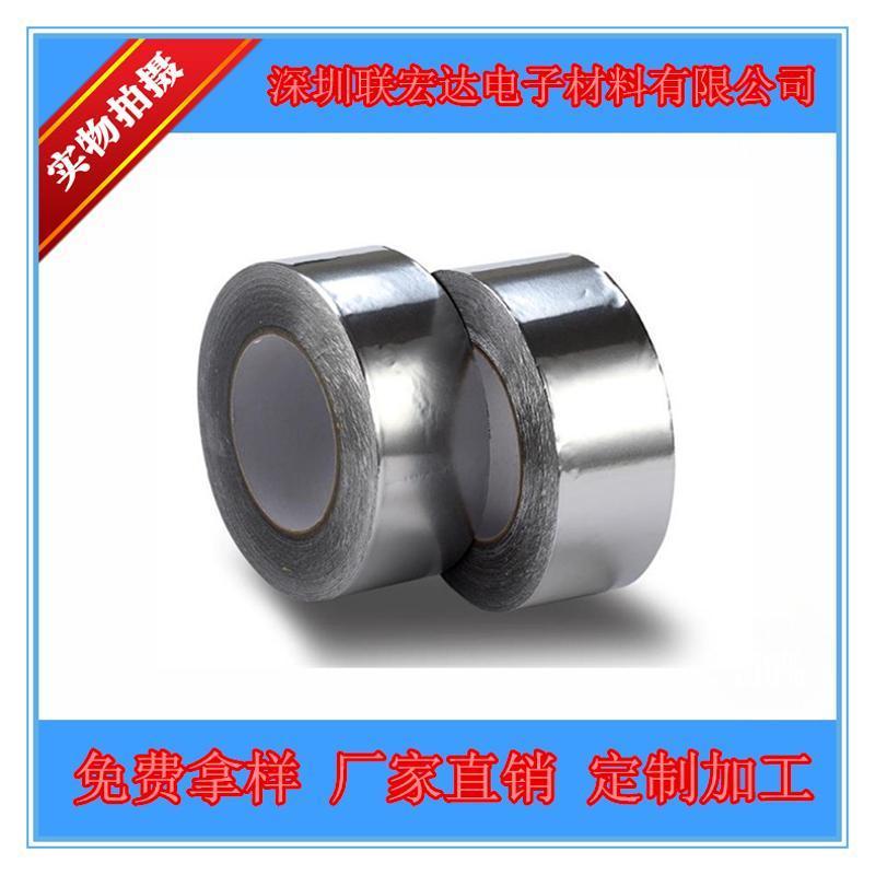 自粘单导铝箔胶带  10mm*50m*0.08mm 电磁屏蔽优良 导电性强