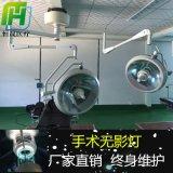 手術室手術燈無影燈 led吊式 立式無影燈
